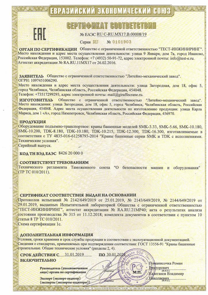 Сертификат на SMK и TDK от 31.01.2019г.-1-min.png