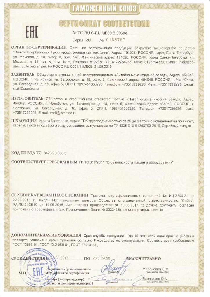 37. Сертификат соответствия № ТС RU C-RU.МБ09.В.00398-1-min.png