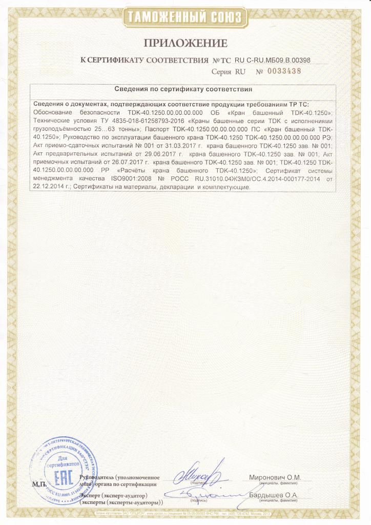 37. Сертификат соответствия № ТС RU C-RU.МБ09.В.00398-2-min.png