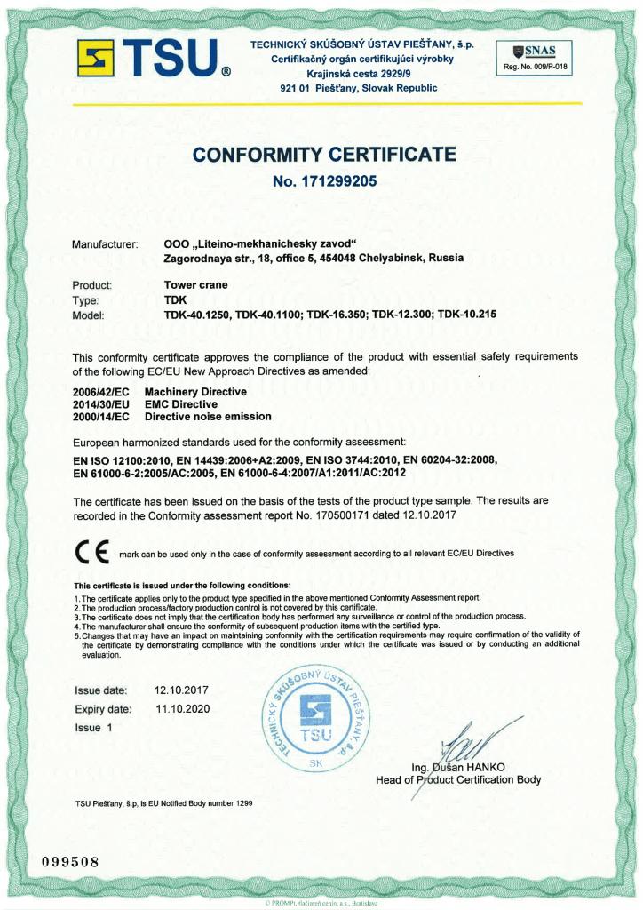 1.1.1.a Сертификат соответствия требованиям ЕС-1-min.png