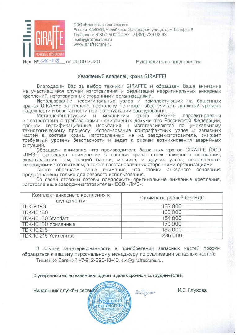 Письмо № слс-518-1.png